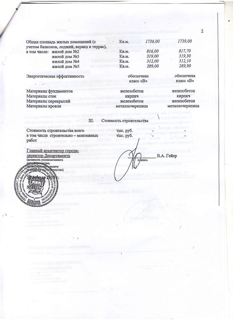 Разрешение на ввод в эксплуатацию Нижненольная 13