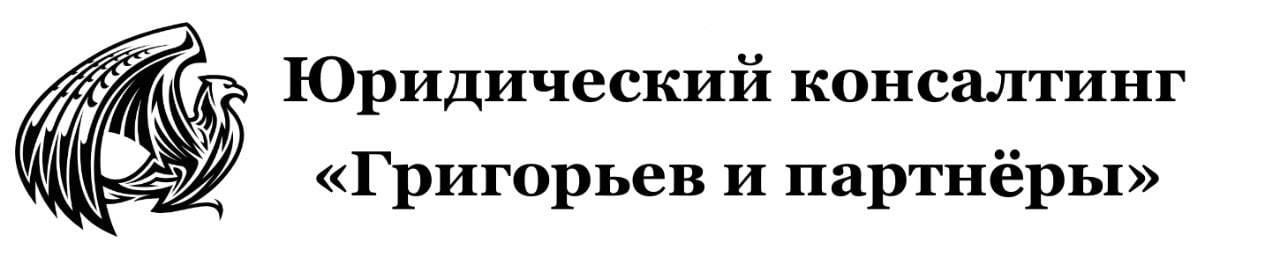 """Юридический консалтинг """"Григорьев и партнёры"""""""