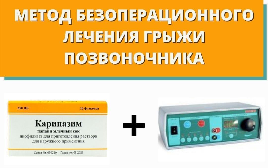электрофорез карипазимом