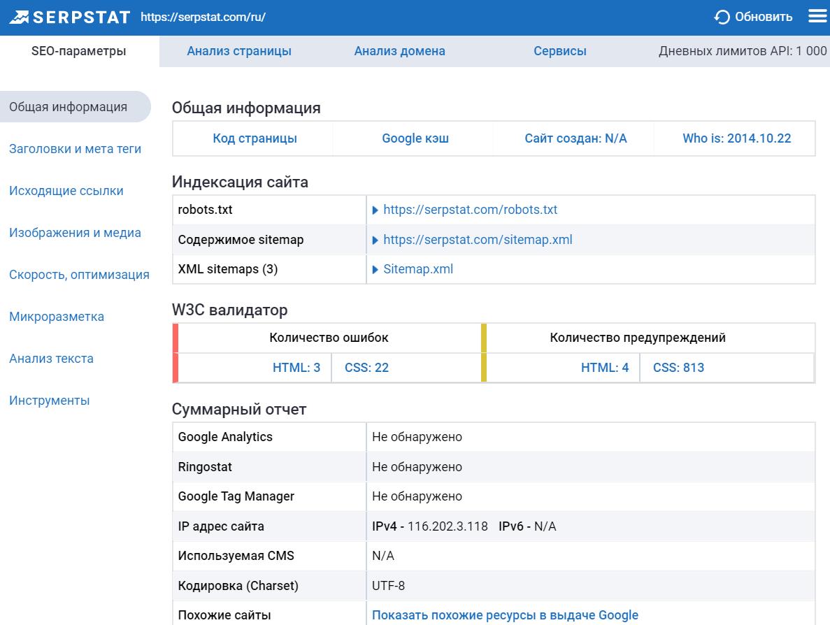 Плагин Serpstat Seo-параметры