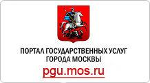 Портал государственных услуг Москвы