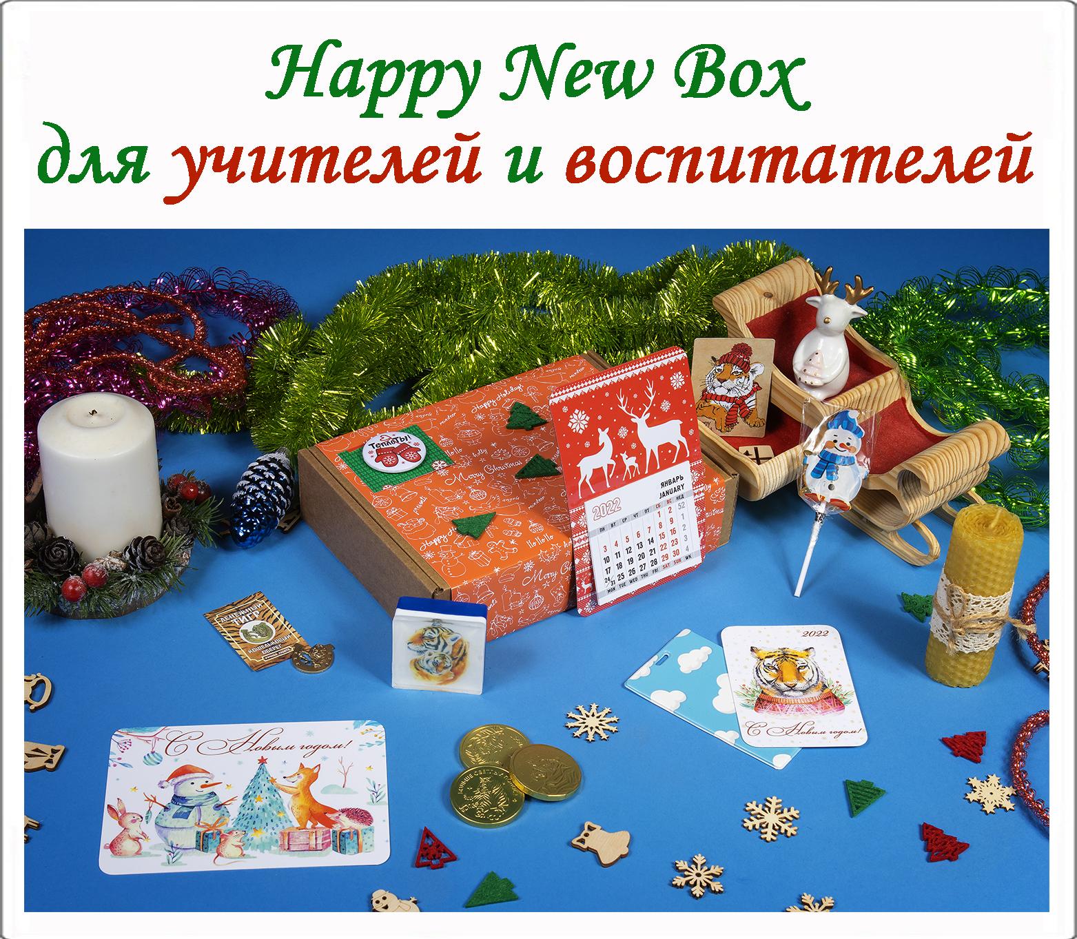 Happy New Box № 8 Воспитателям, учителям