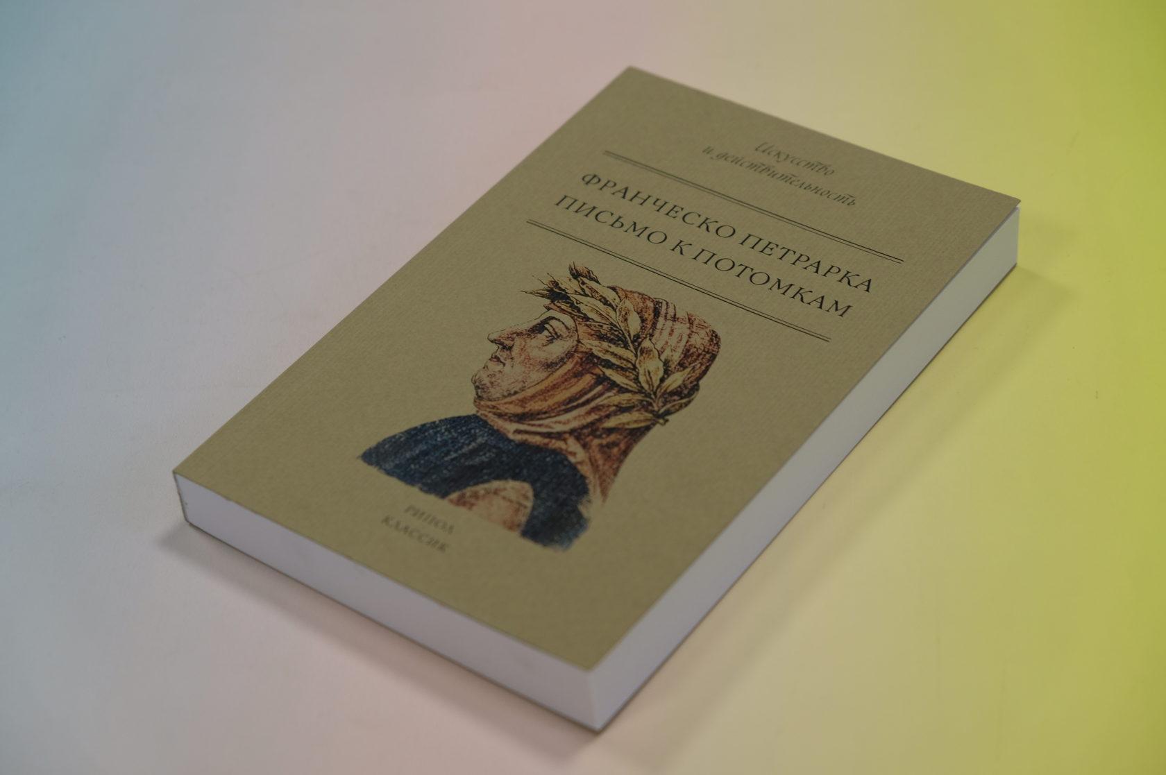 Франческо Петрарка «Письмо к потомкам» 978-5-386-10366-8