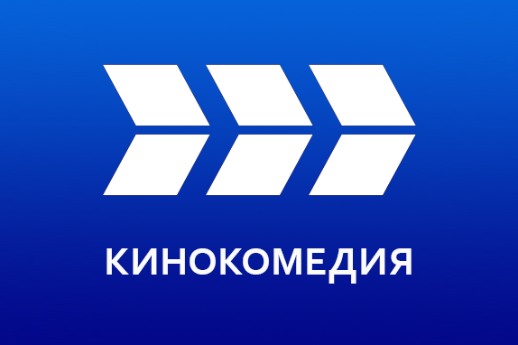 Кинокомедия TVIP Media