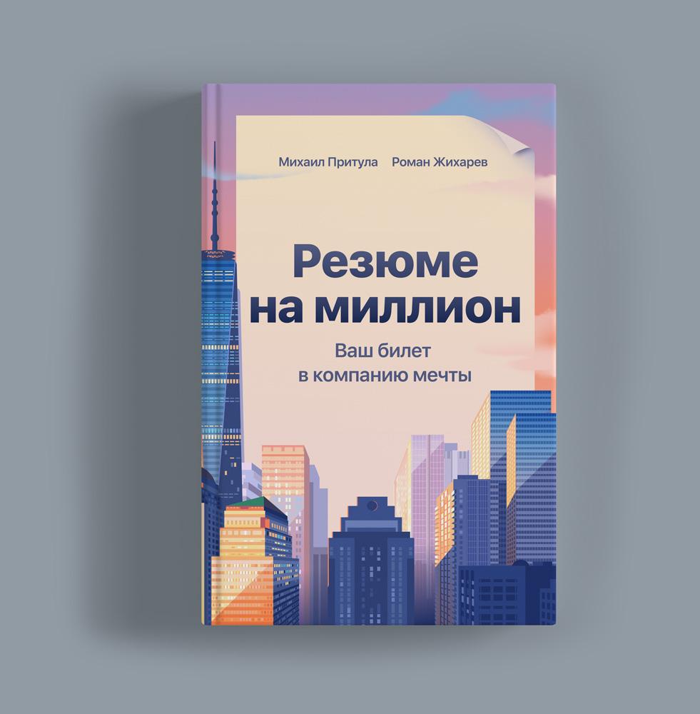 Обложка книги «Резюме на миллион»