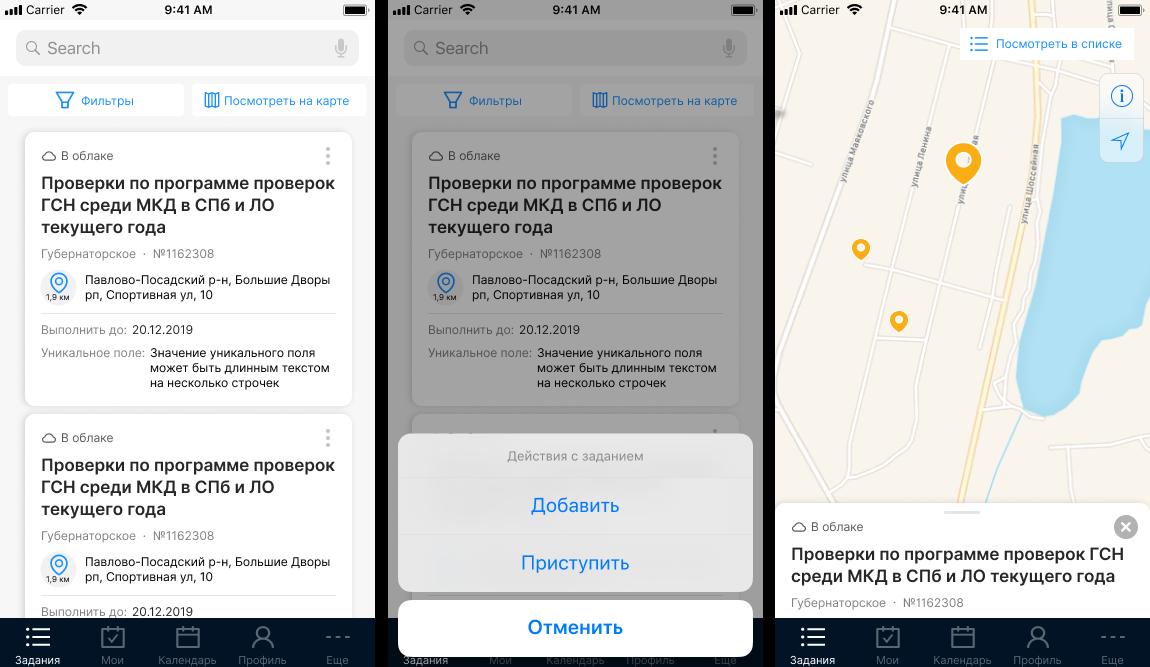 Приложение «Контроль». Карта | SobakaPav.ru