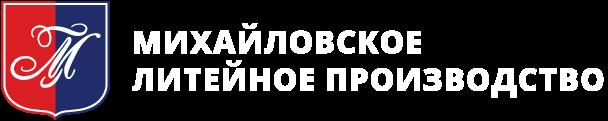 Михайловское литейное производство