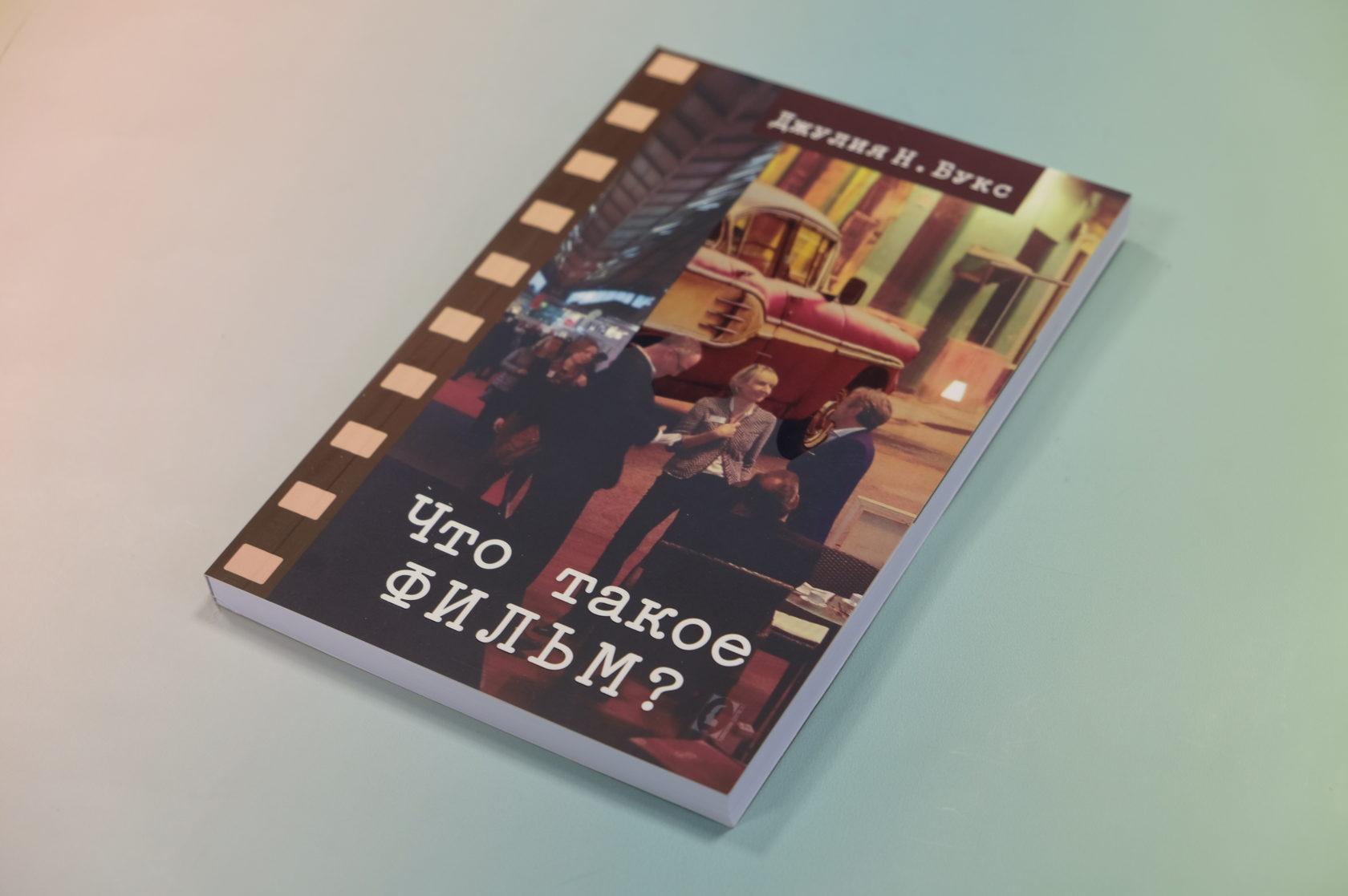Джулия Н. Букс «Что такое фильм?»