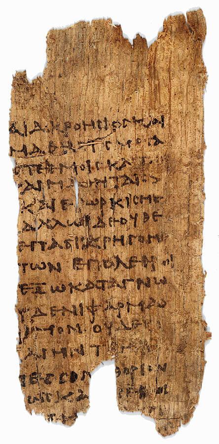 Старейший сохранившийся фрагмент клятвы Гиппократа наегипетском папирусе, 275г.н. э.