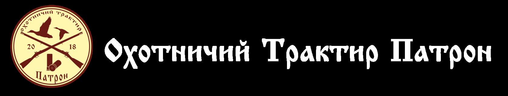 Охотничий Трактир Патрон