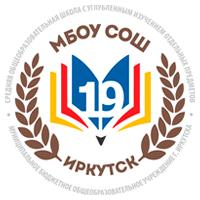 МБОУ г. Иркутска СОШ с УИОП № 19