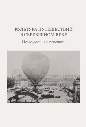 «Культура путешествий в Серебряном веке: исследования и рецепции»