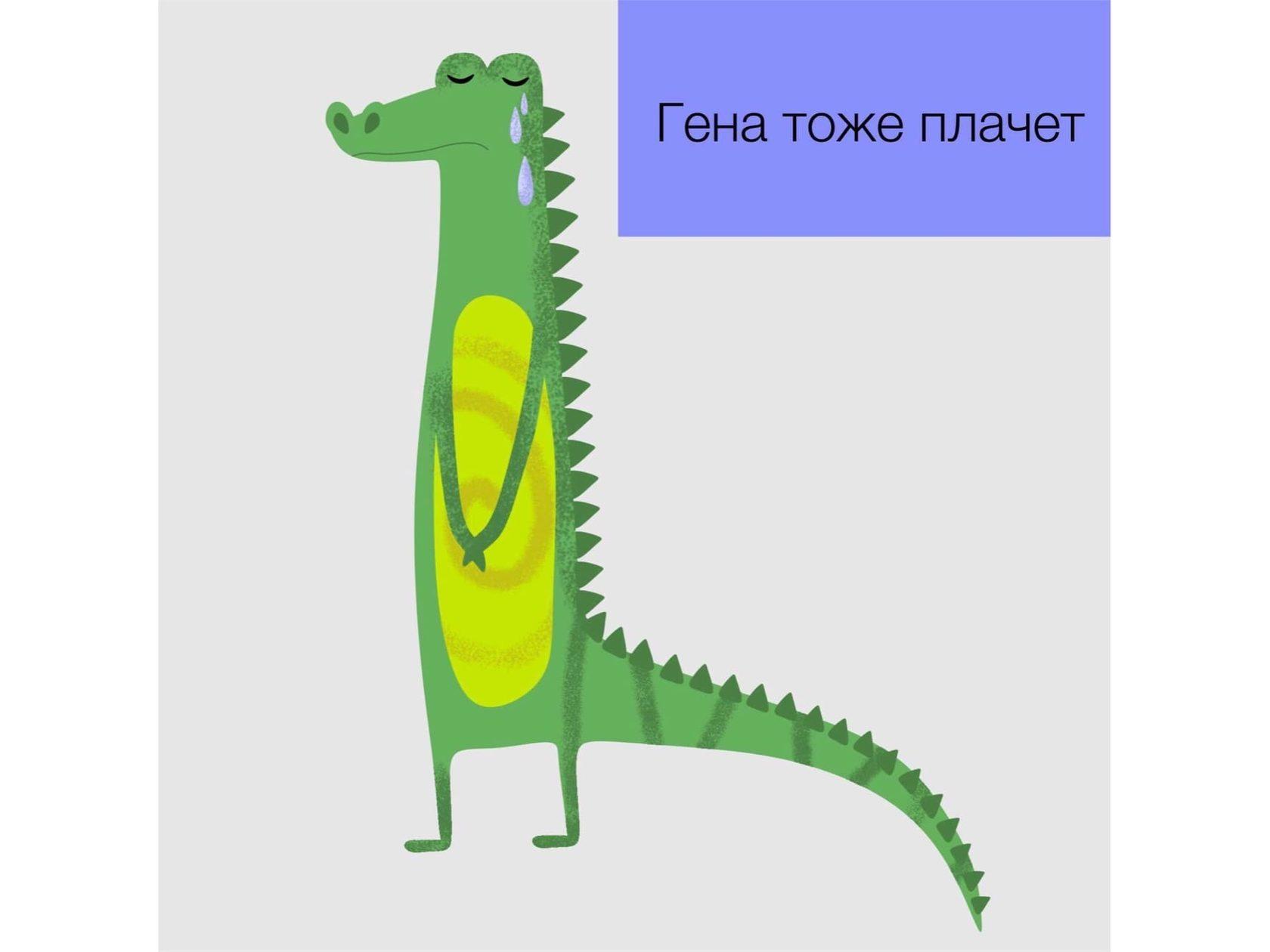 Крокодил плачет потому что не знает математику