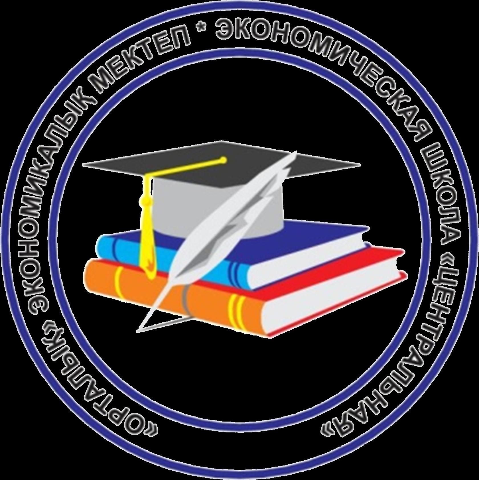 Экономическая школа Центральная