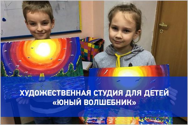 Художественная студия для детей «Юный волшебник» в Калининграде