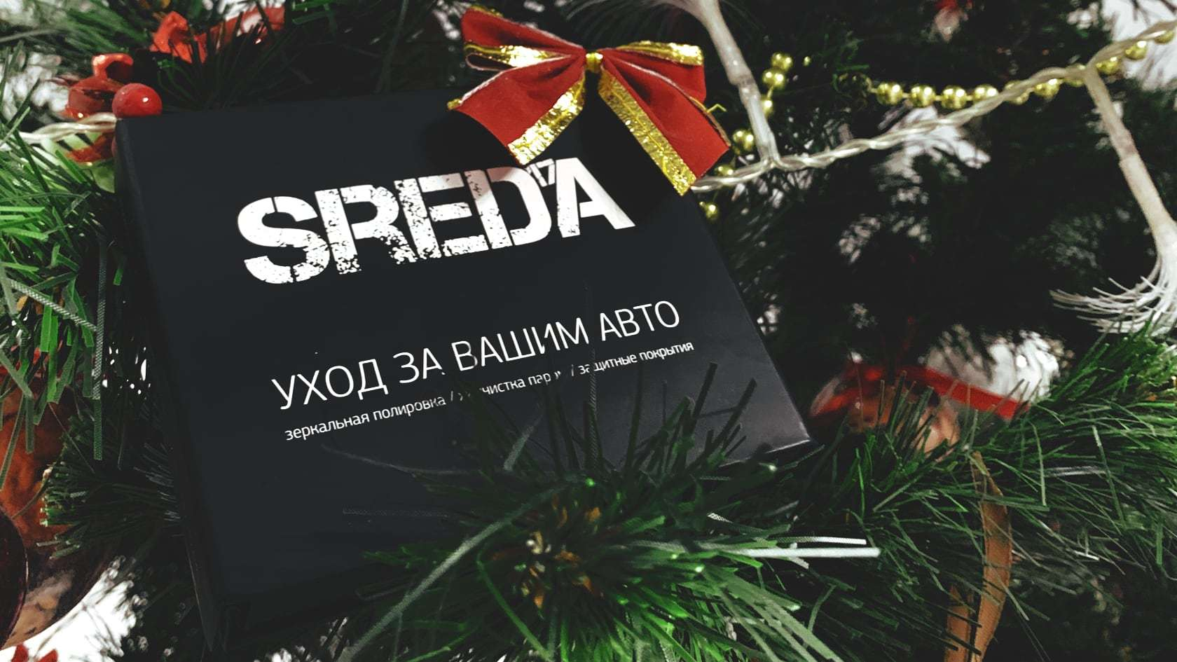 подарочный сертификат SREDA17