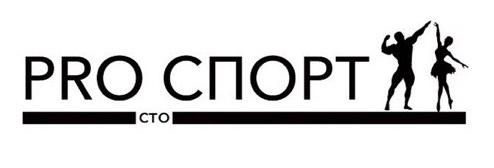 ПРОстоСПОРТ