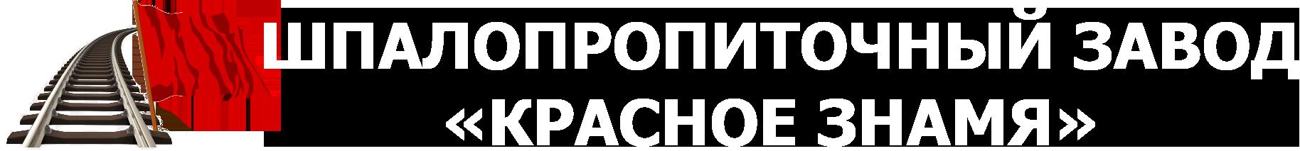 """Шпалопропиточный завод """"Красное знамя"""" 8-831-288-93-34 805660@mail.ru"""