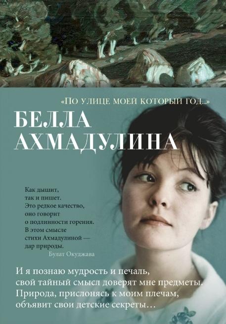 Белла Ахмадулина «По улице моей который год...»