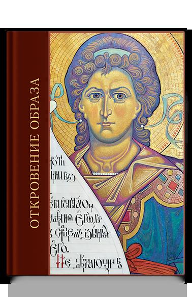 Архимандрит Никифор (Микула) «Откровение образа. Творческий поиск и осмысление иконописного Предания»