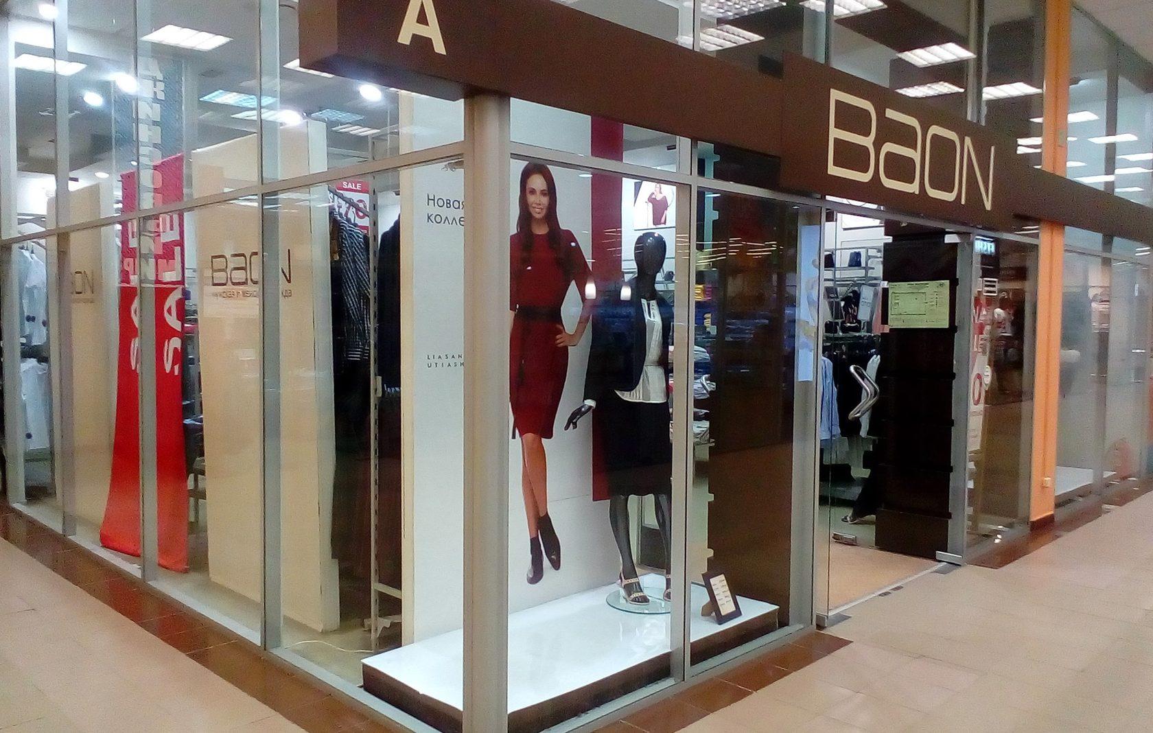 Магазин Баон Каталог Одежды Официальный