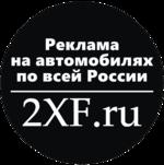 2XF.ru - платим деньги за рекламу на авто