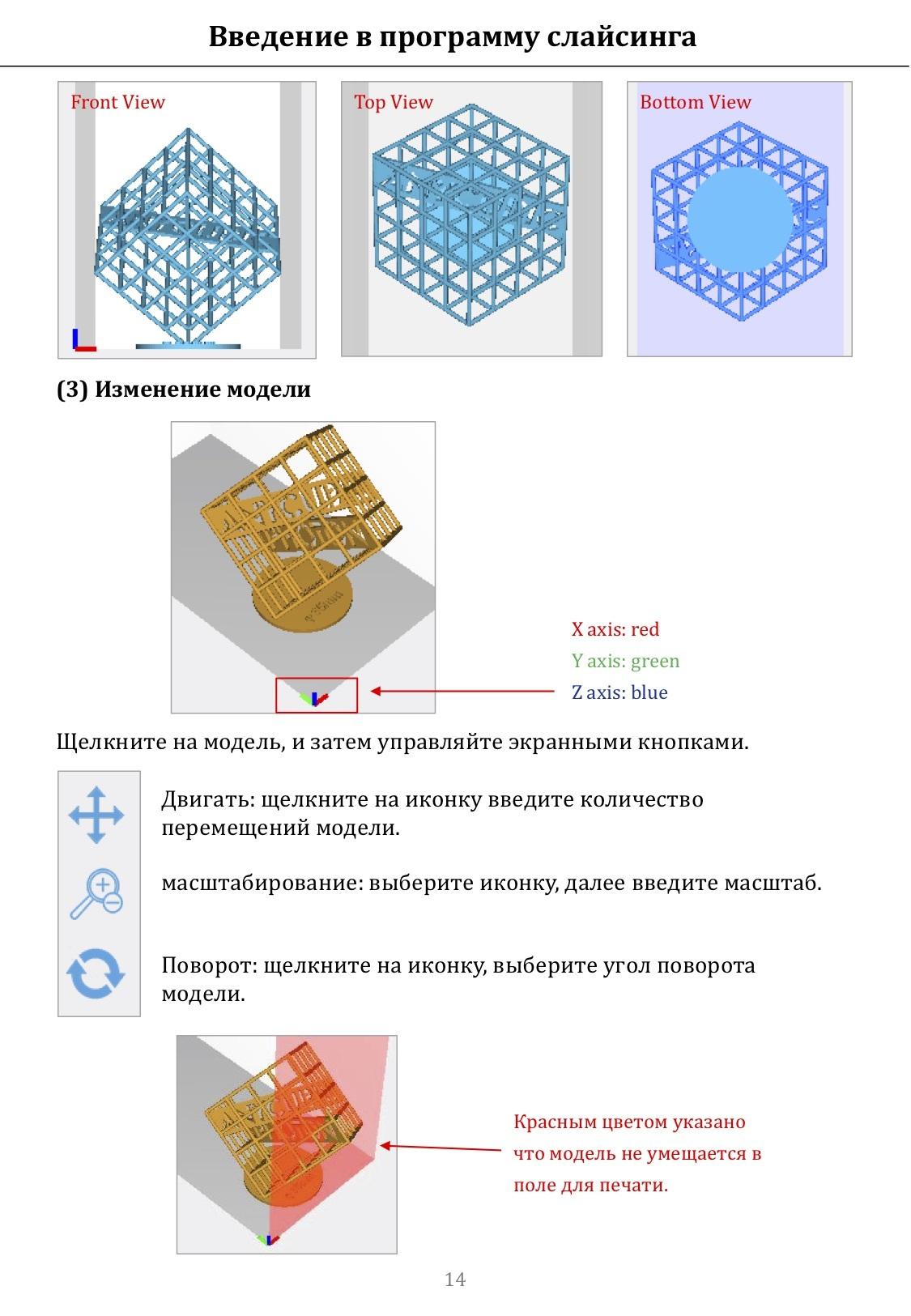 Создание модели для Anycubic Photon и Anycubic Photon S