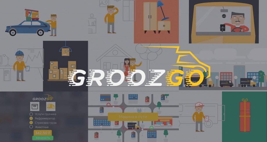 Для перевозки грузов GroozeGo будет использовать автопарк своих клиентов из числа зарегистрированных в онлайн-сервисе транспортных компаний (фото: GroozeGo)
