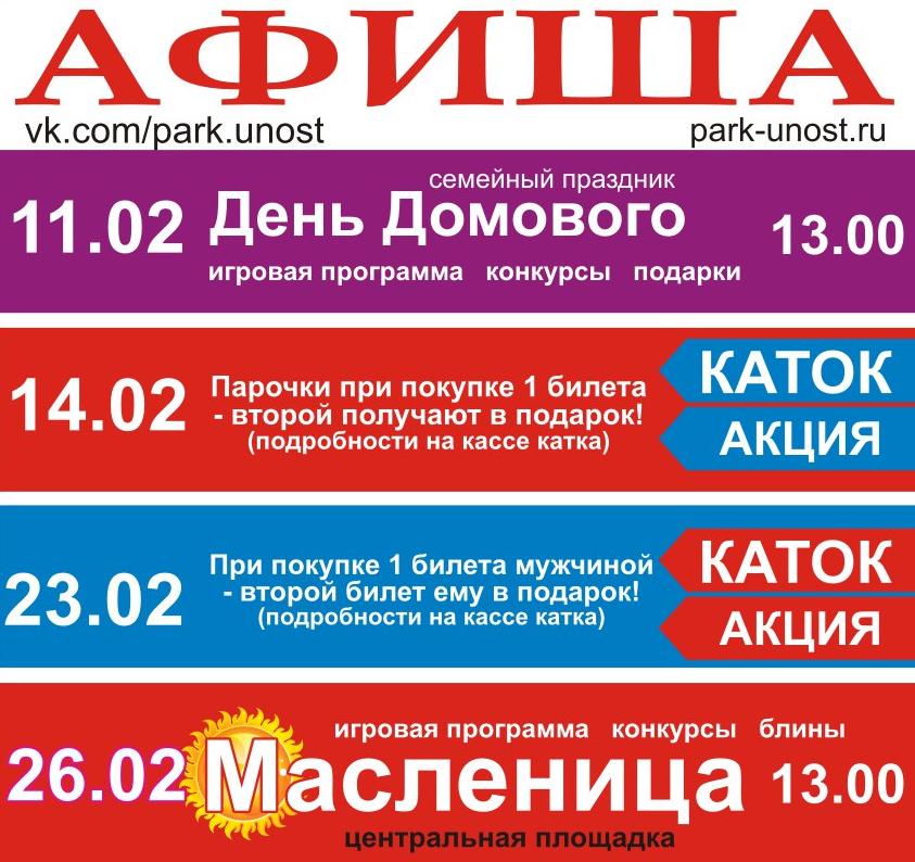 """Афиша парка """"Юность"""" в сентябре 2016"""