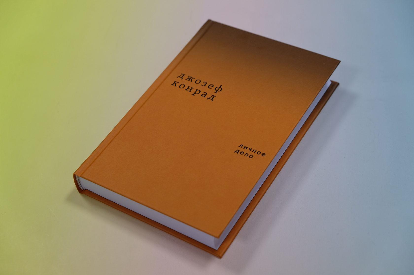 Купить книгу Джозеф Конрад «Личное дело»