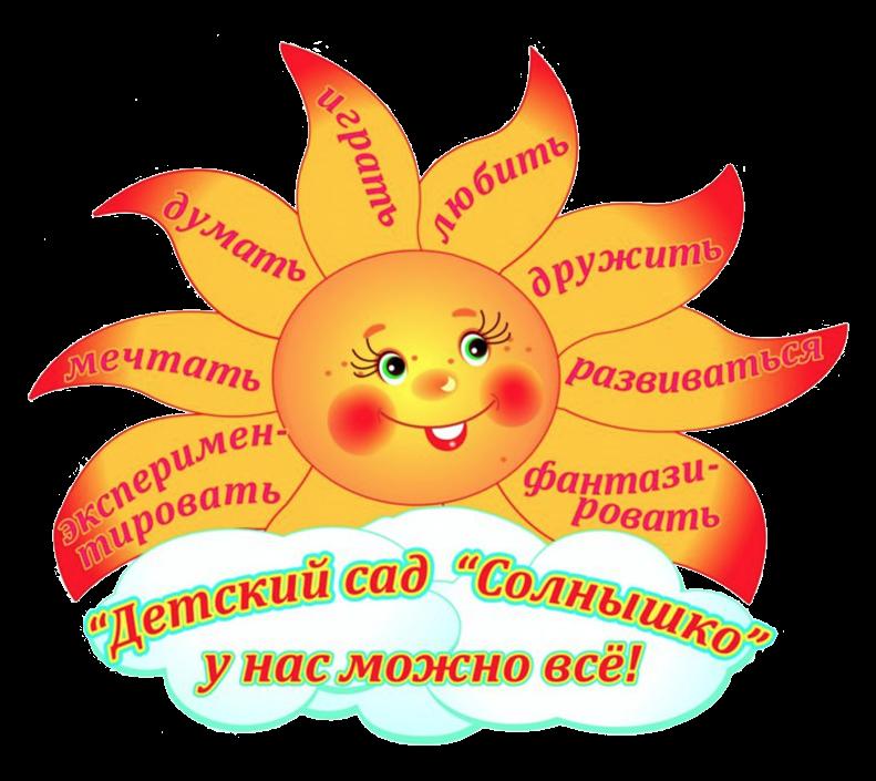 Группа по присмотру, уходу и развитию детей «Солнышко»