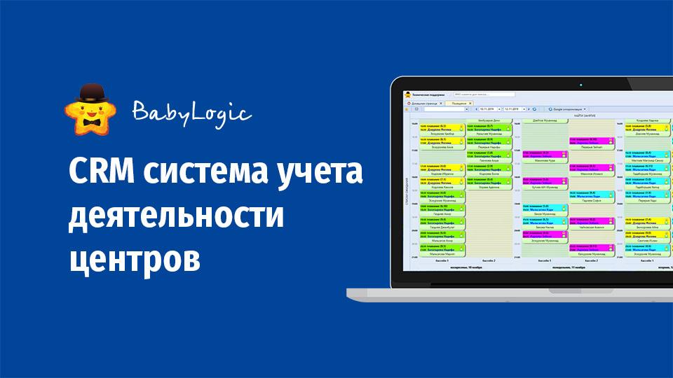 (c) Baby-logic.ru