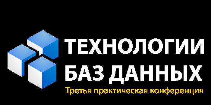 Конференция «Технологии баз данных 2017»
