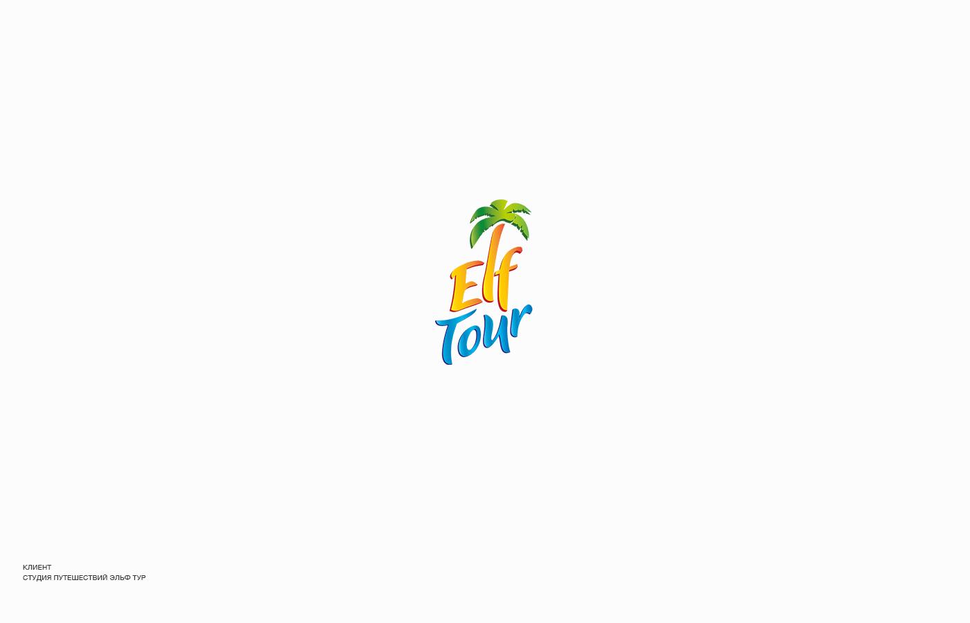 логотип, дизайн, спецтехника, бренд, брендинг, brand, logo, deisgn, turbion, туризм, путевки, лого