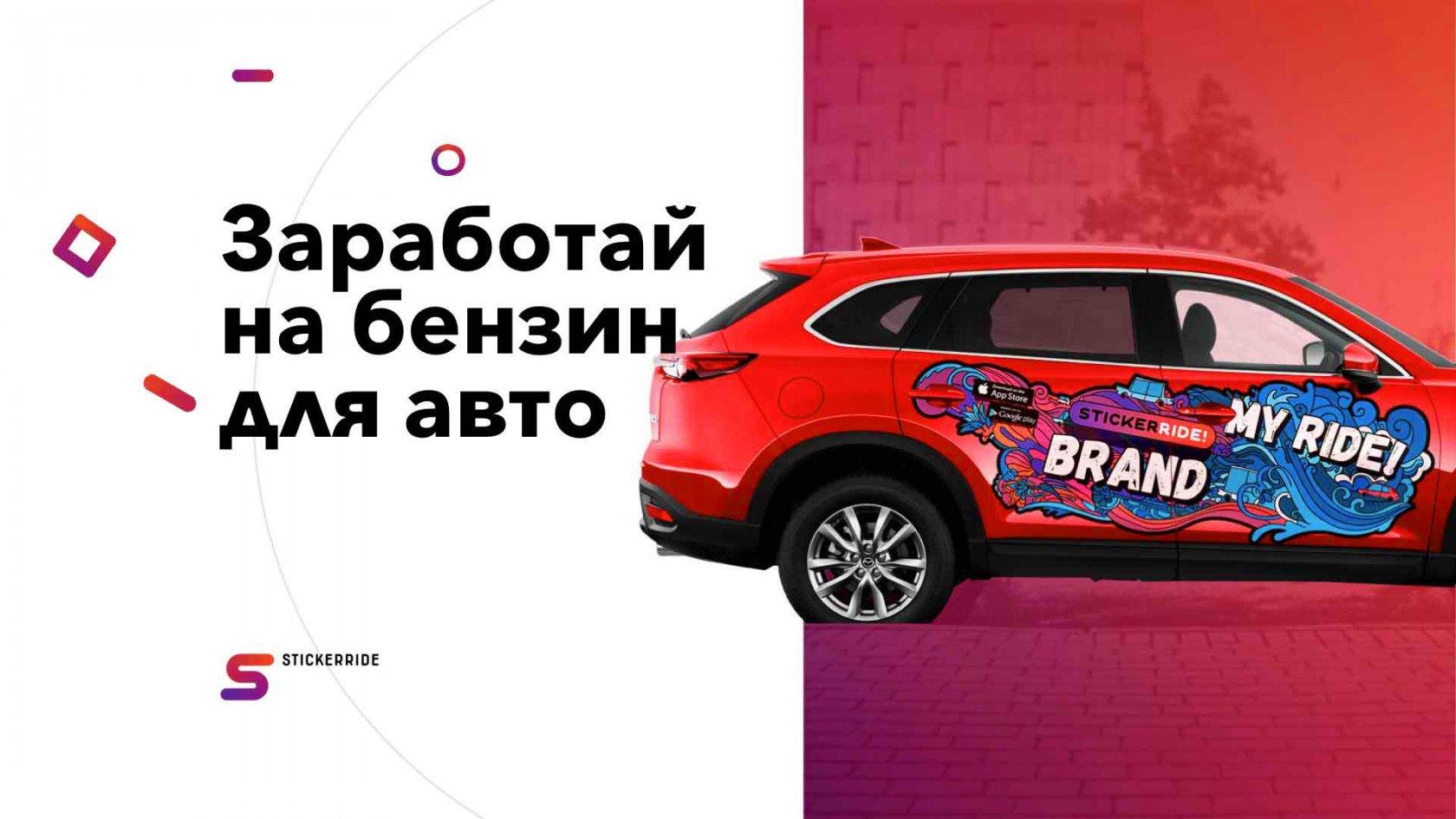Реклама на заднем стекле авто за деньги спб деньги под залог квартиры во владимире