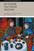 История частной жизни Европа от феодализма до Ренессанса