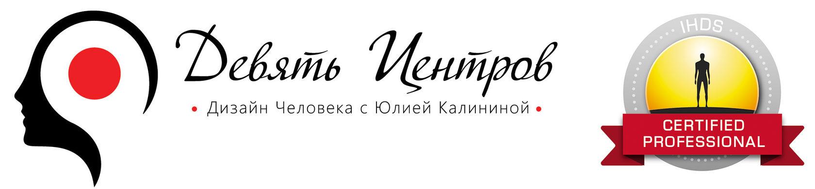 Дизайн Человека - цены на консультации у профессионального Аналитика и Учителя Системы - Юлии Калининой.