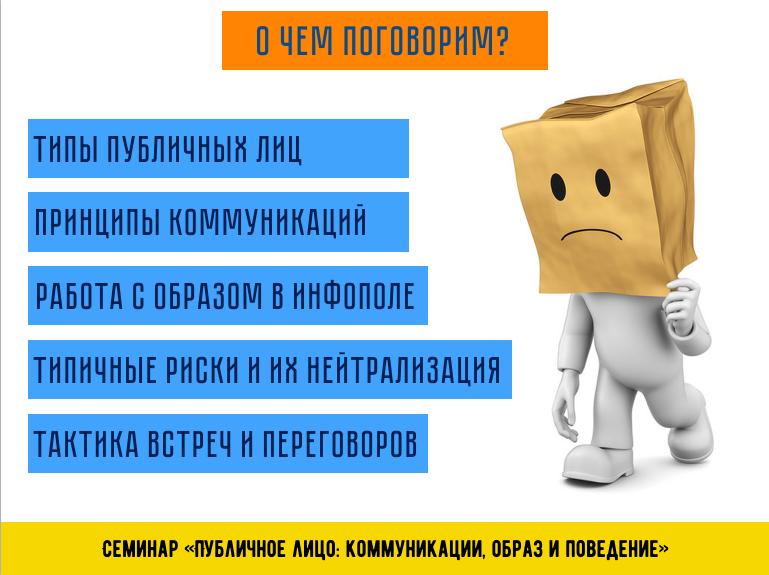 Слайд презентации «Публичное лицо: коммуникации, образ и поведение»