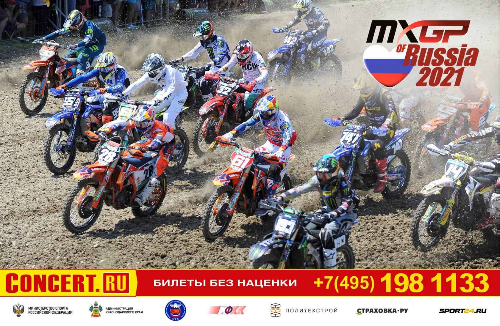 MXGP 2021: Открыта продажа билетов на Гран-при России