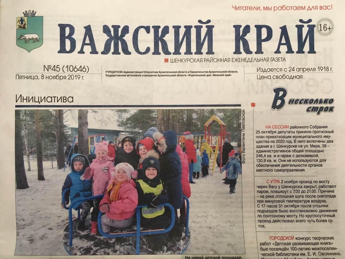 Важский край, титульная страница выпуска №45