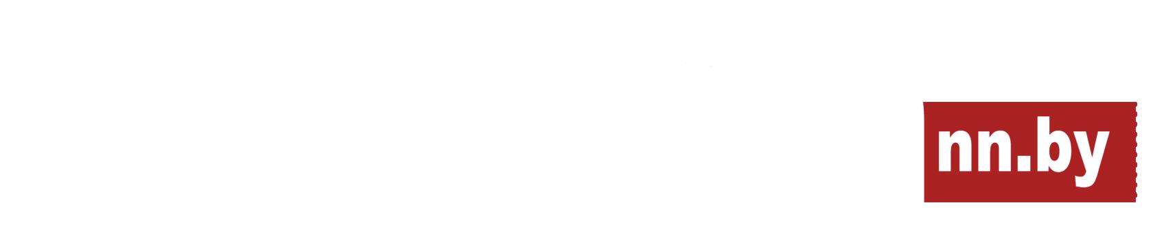 НАША НІВА © 2018 | ПІШАМ ДАЎГІЯ ТЭКСТЫ З 1906 ГОДА