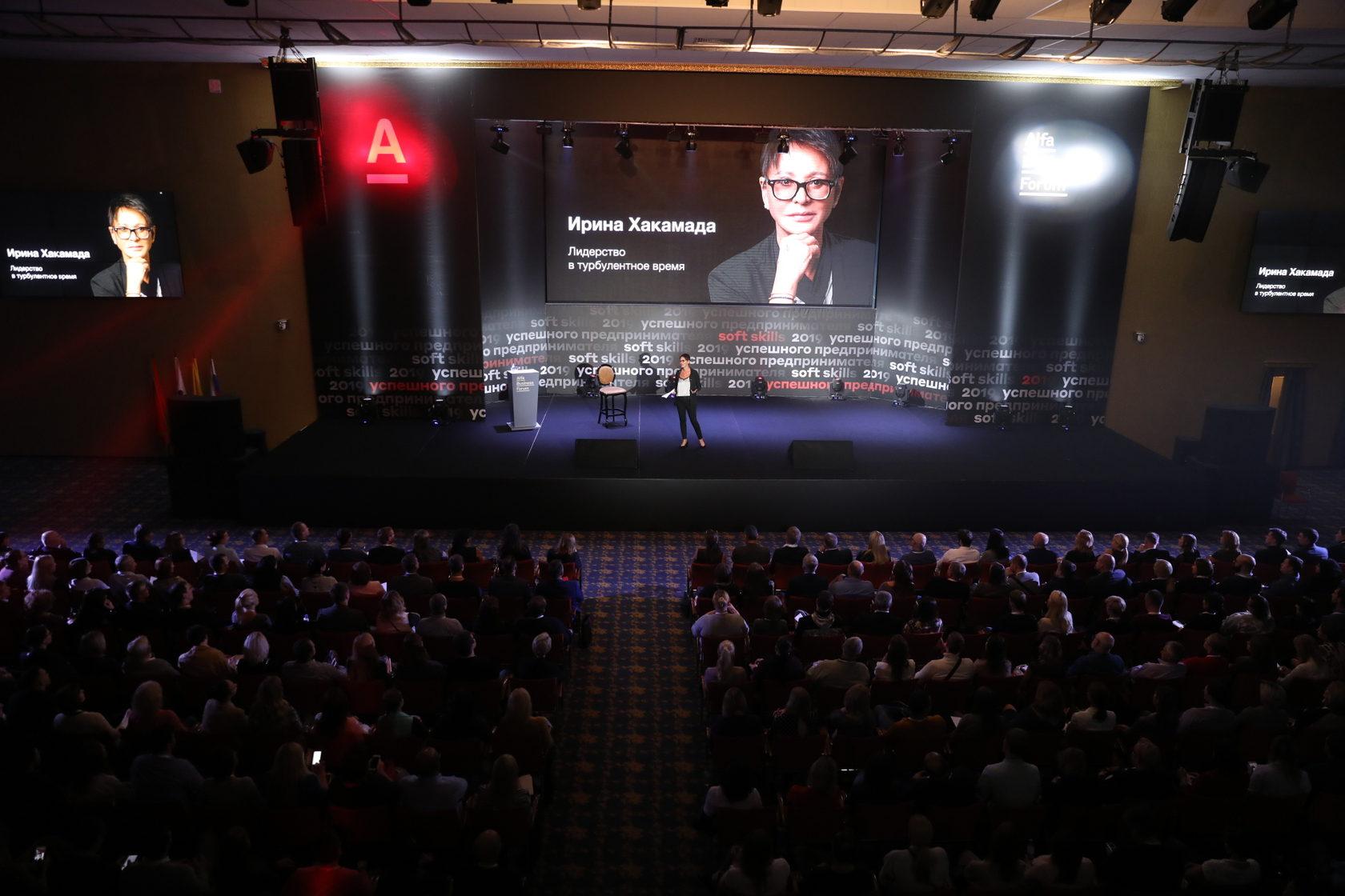 Alfa Business Forum - в Москве