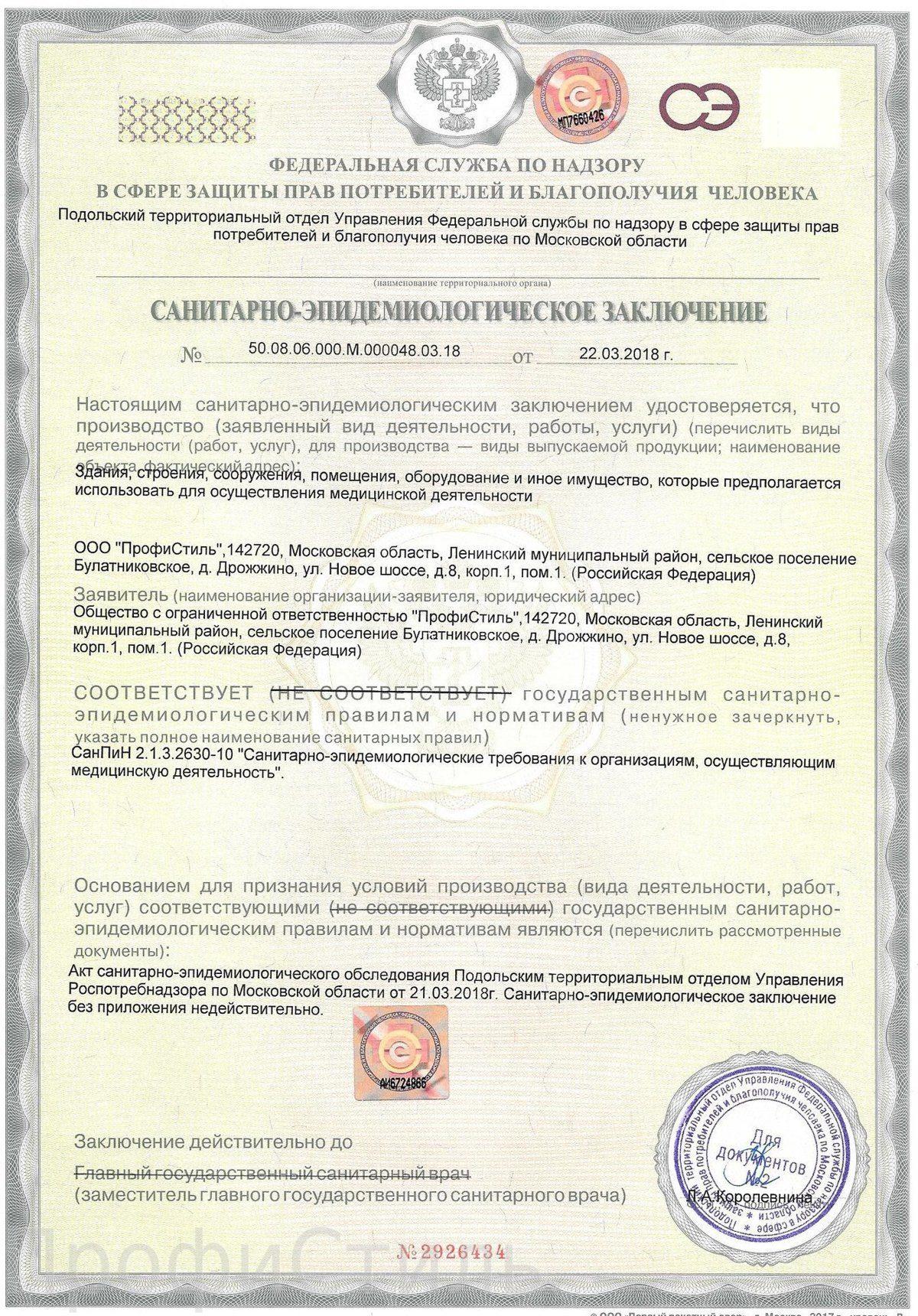 лицензия  профистиль стоматология