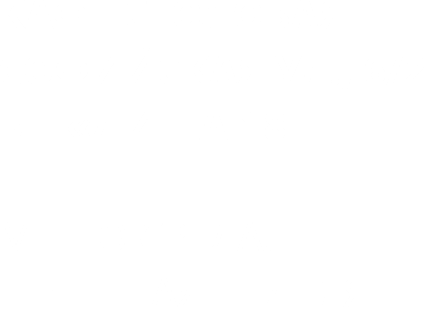 """КАФЕ-СТОЛОВАЯ СОФИЙСКАЯ УЛ., 6/2 БЦ """"ДИЕТА-18"""" МЕНЮ СРЕДА. НЕЧЕТНАЯ НЕДЕЛЯ"""