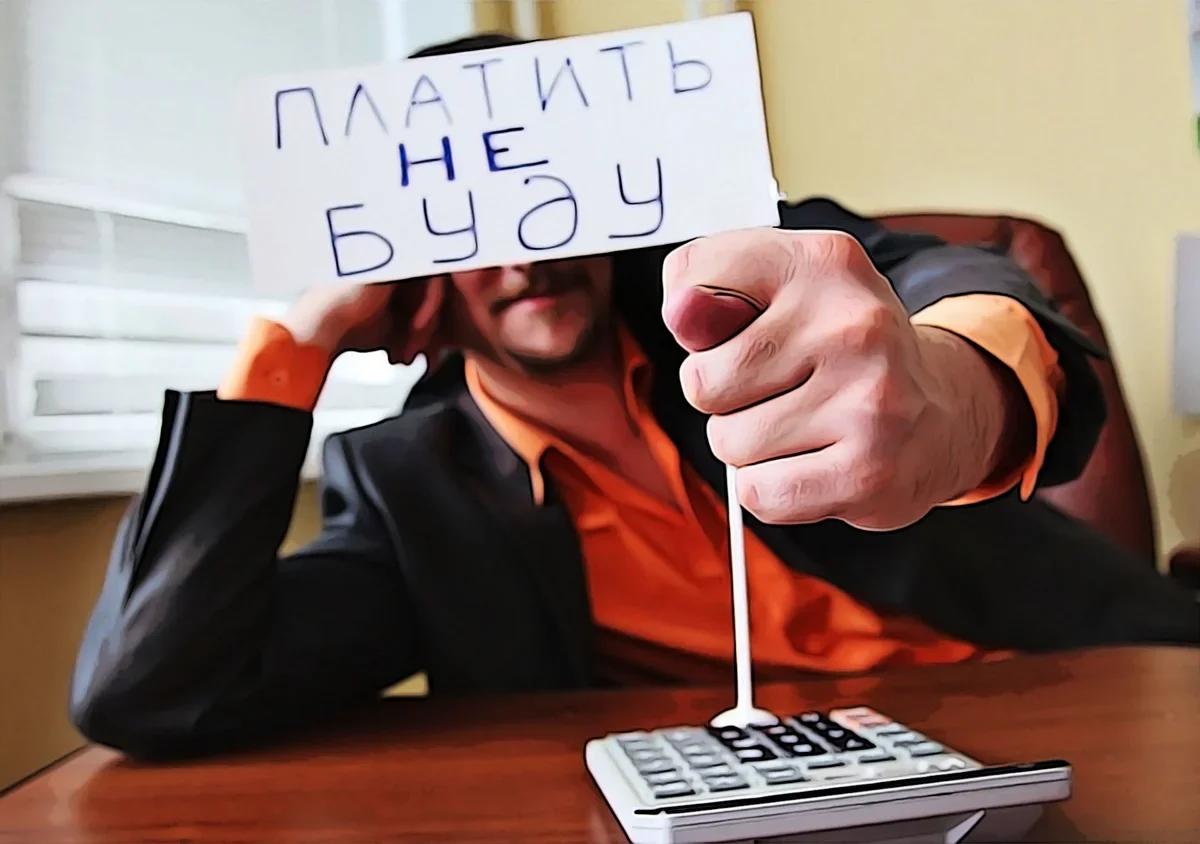 Как избежать неоплаты со стороны контрагента по договору