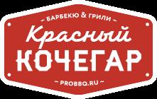 Красный Кочегар