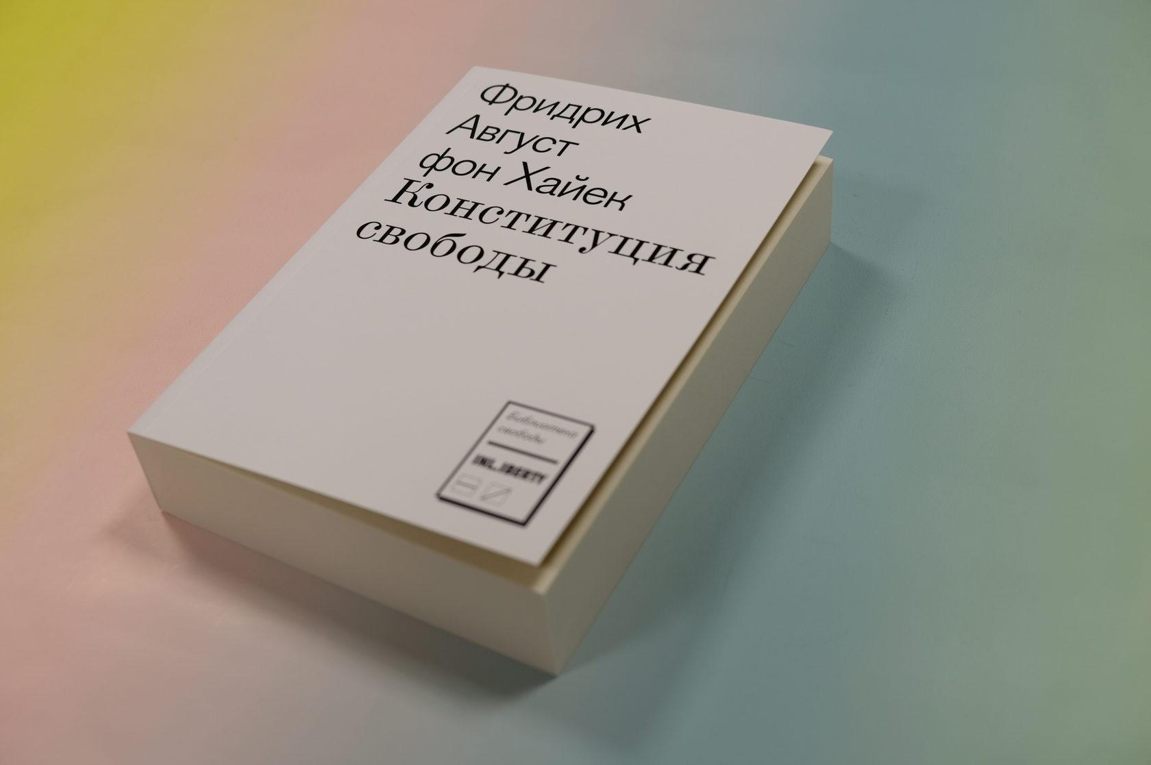 Фридрих Августа фон Хайек «Конституция свободы»
