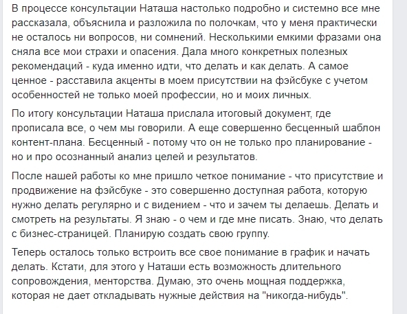 Мария Оборотова о консультации у Натальи Иоффе (продолжение)