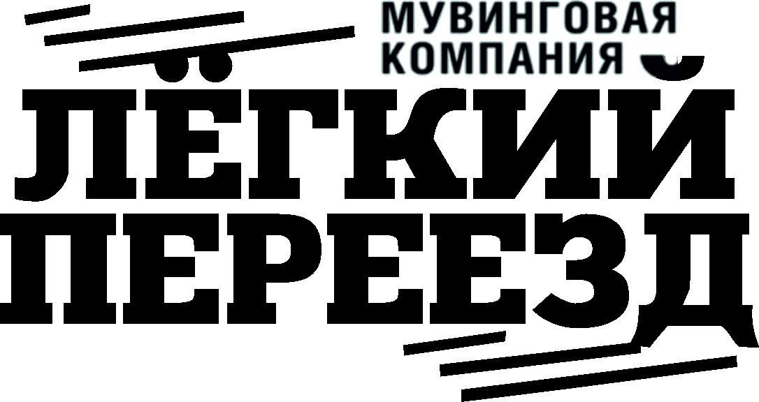 ЛЕГКИЙ ПЕРЕЕЗД