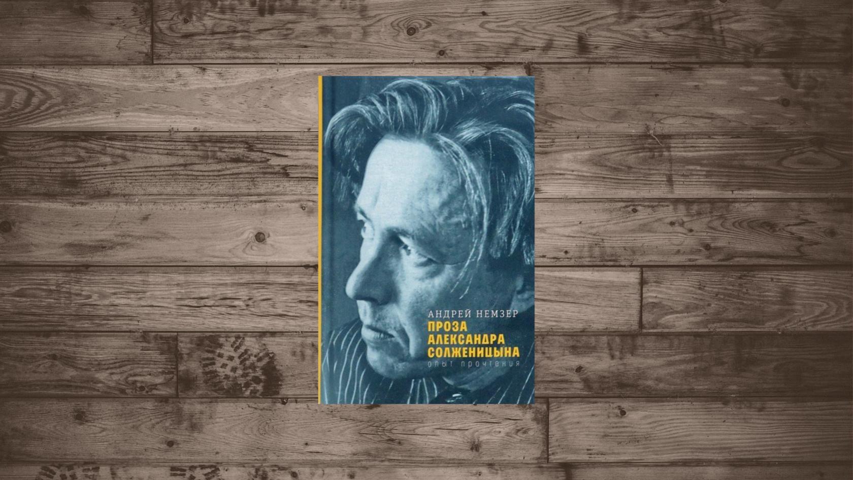 Купить «Проза Александра Солженицына. Опыт прочтения» 978-5-9691-1803-4